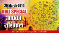 आपका राशिफल- 20 मार्च, 2019