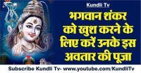 भगवान शंकर को खुश करने के लिए करें उनके इस अवतार की पूजा