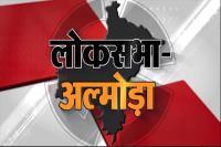 Loksabha Election 2019: आइए डालते हैं एक नजर अल्मोड़ा सीट पर