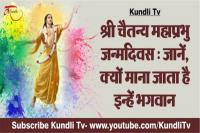 श्री चैतन्य महाप्रभु के जन्मदिन पर जानें क्यों माना जाता है उन्हें भगवान
