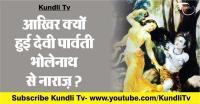 आखिर क्यों हुई देवी पार्वती भोलेनाथ से नाराज़ ?