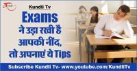 Exams ने उड़ा रखी है आपकी नींद, तो अपनाएं ये Tips