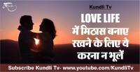 Love Life में मिठास बनाए रखने के लिए न भूलें ये करना