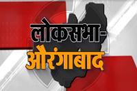 Lok Sabha election 2019ः औरंगाबाद सीट की अहम बातों पर डालिए एक नजर