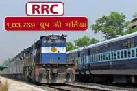 RRC Recruitment 2019: ऑनलाइन रजिस्ट्रेशन प्रक्रिया में हुआ ये बदलाव, जानें क्या