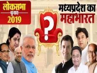 Loksabha Election 2019: किस्सा कुर्सी का बात, MP की संस्कारधानी 'जबलपुर' लोकसभा सीट की