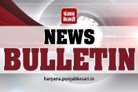 Haryana News Bulletin: पढ़ें दिन भर की 10 बड़ी खबरें