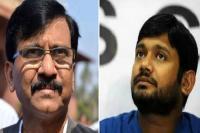 कन्हैया कुमार पर टिप्पणी कर फसे संजय राउत, EC ने भेजा नोटिस