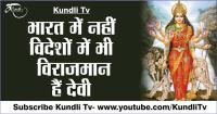 Kundli Tv- भारत में नहीं विदेशों में भी है विराजमान हैं देवी