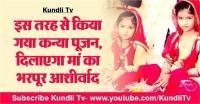 Kundli Tv- इस तरह से किया गया कन्या पूजन, दिलाएगा मां का भरपूर आशीर्वाद