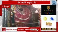चैत्र नवरात्रि का दूसरा दिन: भक्तों ने की मां ब्रह्मचारिणी की आराधना