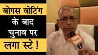 Faridabad बार एसोसिएशन के चुनाव में धांधली के आरोप