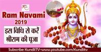 Ram Navami 2019: इस विधि से करें श्रीराम की पूजा