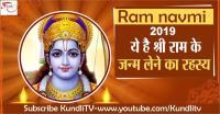 Ram navmi 2019 : ये है श्री राम के जन्म लेने का रहस्य