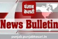 Punjab Wrap Up: पढ़ें दिन भर की 10 बड़ी खबरें