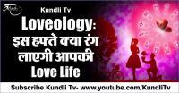 Loveology: इस हफ्ते क्या रंग लाएगी आपकी Love Life
