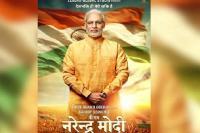 PM की बायोपिक को लेकर SC का निर्देश- चुनाव आयोग फिल्म देखकर बताए अपना फैसला