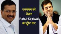 राहुल का Tweet- गठबंधन पर केजरीवाल ने लिया यू-टर्न, Kejriwal ने पूछा- कौन-सा यू-टर्न