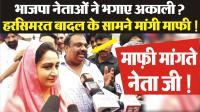 BJP नेताओं ने मीटिंग से भगा दिए Akali वर्कर !