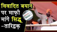 विवादित बयान पर बुरे फंसे Navjot Singh Siddhu, कांग्रेस प्रत्याशी बोले- माफ़ी मांगे सिद्धू