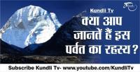 क्या आप जानतें हैं इस पर्वत का रहस्य ?