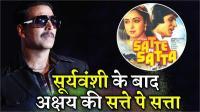 1982 में रिलीज फिल्म 'सत्ते पे सत्ता''के रीमेक में नज़र आएंगे अक्षय कुमार