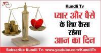 प्यार और पैसे के लिए कैसा रहेगा आज का दिन