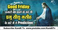Good Friday: हजारों वर्ष पहले हो गई थी प्रभु यीशु मसीह के बारे में ये Prediction