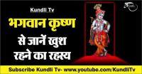 भगवान कृष्ण से जानें खुश रहने का रहस्य