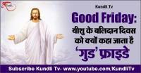Good Friday: यीशु के बलिदान दिवस को क्यों कहा जाता है 'गुड' फ्राइडे