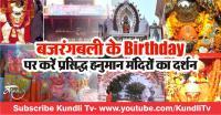 Hanuman Jayanti: बजरंगबली के Birthday पर करें प्रसिद्ध हनुमान मंदिरों का दर्शन