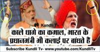 काले धागे का कमाल, भारत के प्रधानमंत्री भी कलाई पर बांधते हैं