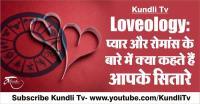 Loveology: प्यार और रोमांस के बारे में क्या कहते हैं आपके सितारे