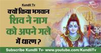 क्यों किया भगवान शिव ने नाग को अपने गले में धारण ?