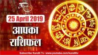 आप का राशिफल- 25 अप्रैल, 2019