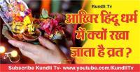 आखिर हिंदू धर्म में क्यों रखा जाता है व्रत ?