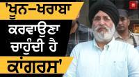 Daljit Cheema बोले -politically खत्म हो चुका है Manpreet Badal