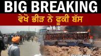 PRTC ने कुचला युवक, भड़के लोगों ने Bus को लगाई आग