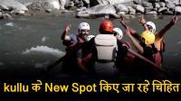 Kullu के अनछुए पर्यटन स्थलों को विकसित करने की कवायद शुरू, New Spot किए जा रहे चिंहित