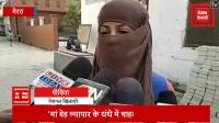 मेरठ में मां का घिनौना चेहरा: नेशनल खिलाड़ी बोली- 'मां देह व्यापार के धंधे में चाहती है धकेलना'