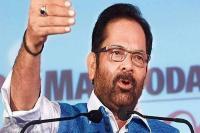 भारत स्थायी प्रधानमंत्री चाहता है न कि ठेके पर : नकवी