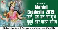 Mohini Ekadashi 2019ः जानें, इस व्रत का शुभ मुहूर्त और पारण समय