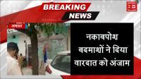 House के बाहर खड़ी कार पर बरसाई गोलियां, CCTV  में कैद हुई पूरी वारदात