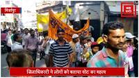 स्कूली बच्चों ने निकाली मतदाता जागरुकता रैली, जिलाधिकारी ने झंडी दिखा रैली को किया रवाना