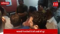 बदमाशों ने कारोबारी से लाखों रुपए से भरा बैग लूटा, विरोध करने पर मारी गोली