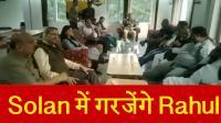 PM मोदी के बाद Solan में 17 को Rahul की Rally, SPG ने घेरा मैदान