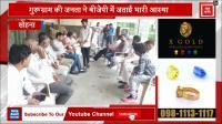 BJP MLA ने नतीजों से पहले ही बांटे लड्डू, कार्यालय पर लगा बधाई देने वालों का तांता