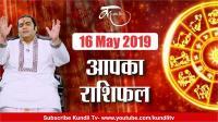 आपका राशिफल- 16 मई, 2019