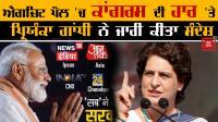BJP के हक में आ रहे Exit Poll पर देखिये क्या बोले Priyanka Gandhi