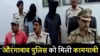 स्वर्ण व्यवसायी गोली कांड का खुलासा, 3 बदमाश गिरफ्तार